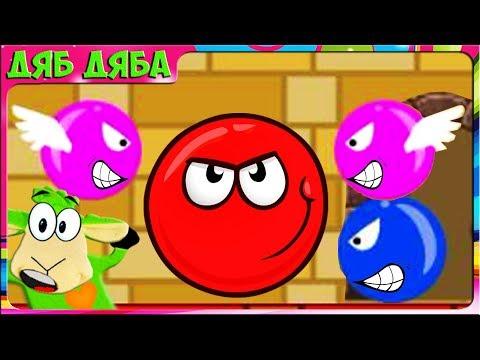 Красный Шар против Зеленого Короля Red Ball vs Green King  #2 Нападение розовых и синих шариков