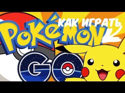 ИГРА Pokemon Go - Гайд для начинающих игроков