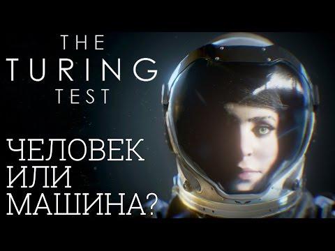The Turing Test - Умна и Одинока (Эксклюзив на русском)