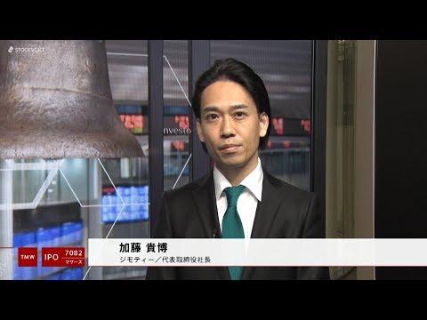 ジモティー[7082]東証マザーズ IPO