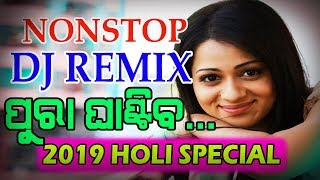 HOLI SPECIAL 2019 DJ REMIX - OFFICIAL NONSTOP DANCE REMIX - HITA 2019 DANCE DJ