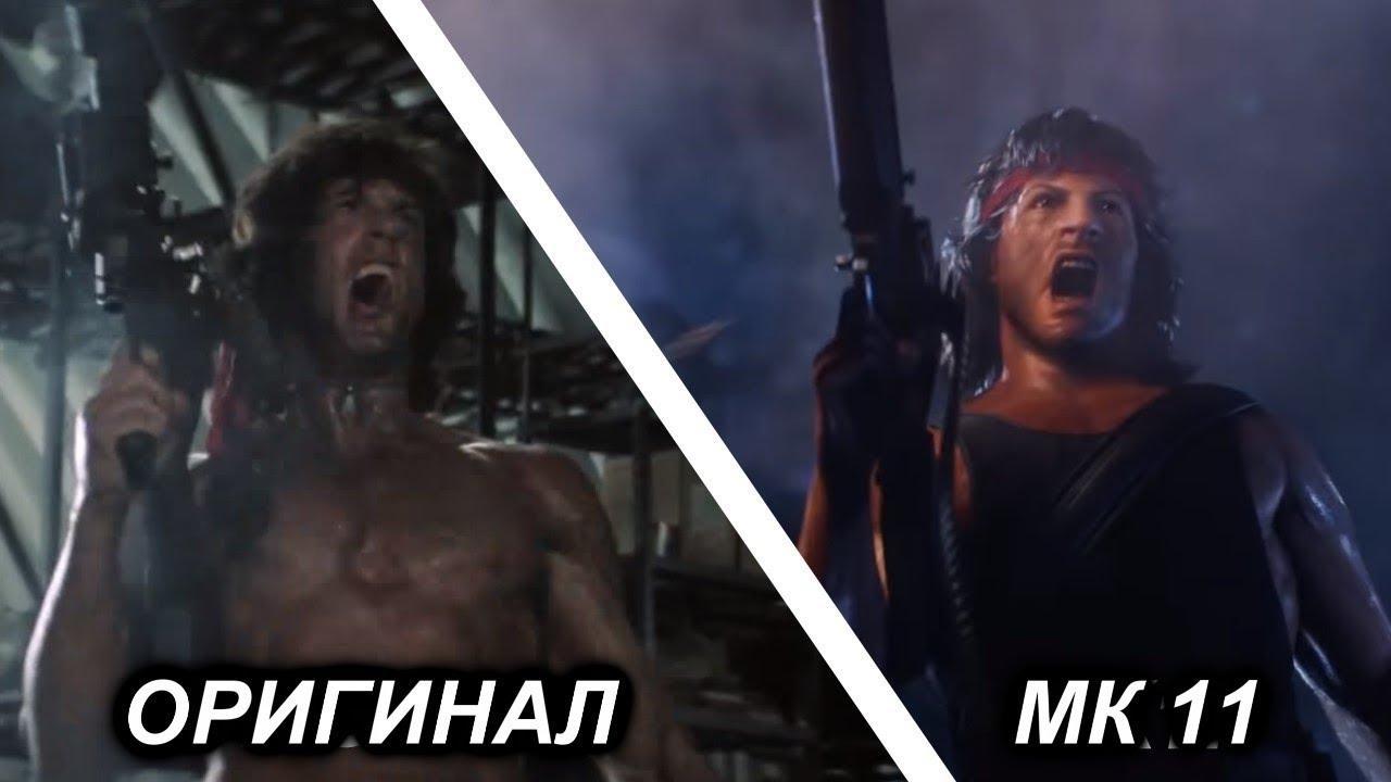 МК11 Рэмбо vs Оригинальный Рэмбо. Мортал Комбат 11 vs кино. #mk11