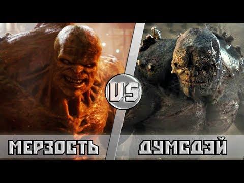 МЕРЗОСТЬ vs ДУМСДЭЙ