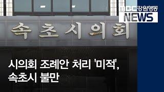 R)속초시의회 조례안 처리 '미적',시 불만