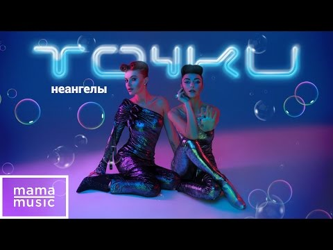 НЕАНГЕЛЫ - ТОЧКИ [OFFICIAL AUDIO] ПРЕМЬЕРА
