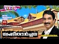 സംഗീതാർച്ചന # Latest Hindu Devotional Songs Malayalam# Unni Menon Nonstop Devotional Songs