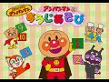 Sega Pico Music - Anpanman No March | アンパンマンのマーチ (Anpanman No Suuji Asobi!)