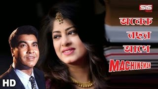 Bolo Sabash Sabash | Manna | Mousumi | Machineman | HD Video Song | SIS Media