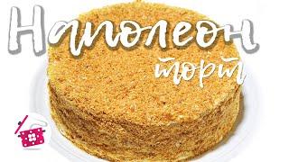 Торт Наполеон. Готовим дома