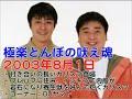 極楽とんぼの吠え魂 2003年8月1日 付き合いの長いカリスマ登場