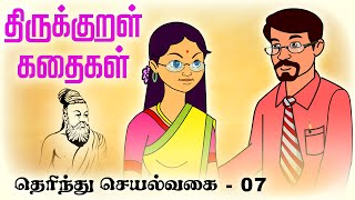 ThaerindhuSaeilvagai 07  Thirukkural Stories For Kids
