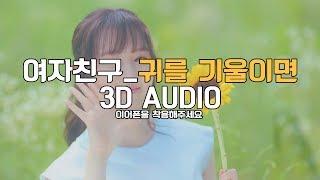 [3D Audio] 여자친구 (GFRIEND) - 귀를 기울이면 (LOVE WHISPER)