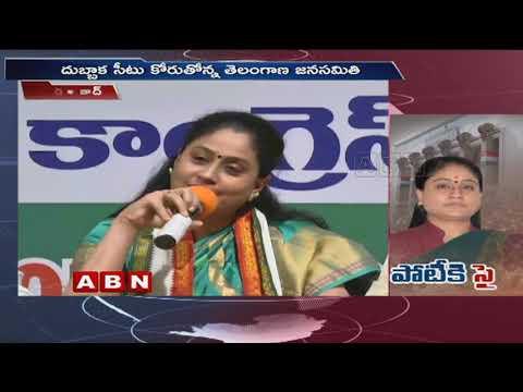 T-Congress Leader Vijayashanthi To Contest From Dubbaka Constituency ?   ABN Telugu