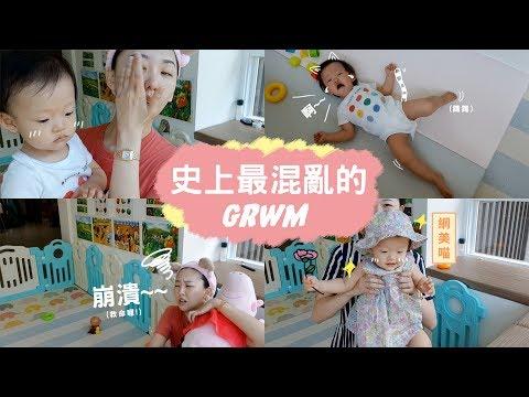 怕吵不要看啊啊啊 GRWM: 嬰兒一直在旁邊胡鬧到底怎麼化妝啦!!!