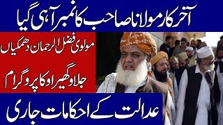NAB Approves Inquiry Against Fazlur Rehman | Khoji TV
