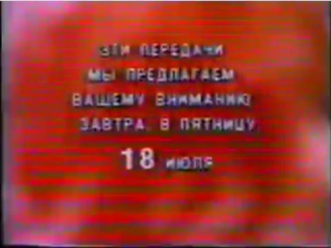 Программа передач 18 07 86 г.(1 программа ЦТ СССР ) Диктор Наталья Фуфачева