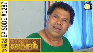 Vamsam - வம்சம்   Tamil Serial   Sun TV    Epi 1287   19/09/2017   Vision Time
