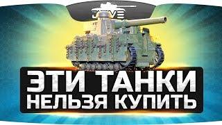Эти Танки Нельзя Купить ● О них мечтает каждый танкист
