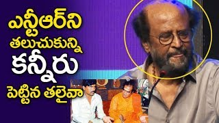 Super Star Rajinikanth Getting Emotional about Sr NTR @ KAALA Grand Press Meet | Filmylooks