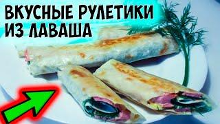 Горячие бутерброды из лаваша пошаговое фото
