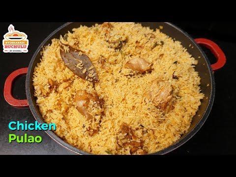 ఇలాంటి చికెన్ పులావ్ కొబ్బరి పాలతో ఒక్కసారి చేసి చూడండి అద్భుతంగా ఉంటుంది | Chicken Pulao Recipe
