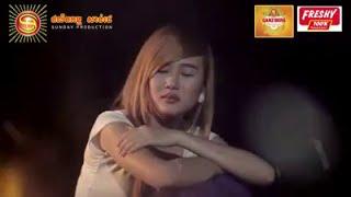 [MV Teaser] ជាតិក្រោយសុំធ្វើប្រពន្ធបង Eva ► Cheat Kroy Som Tver Bropun Bong [Khmer song]