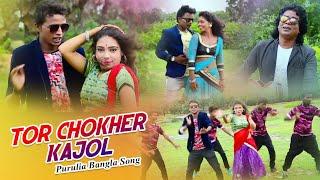 তোর চোখের কাজোল | Tor Chokher Kajol | Shilpi - Kripasindhu Sarkar | Purulia Bangla Video Song 2018