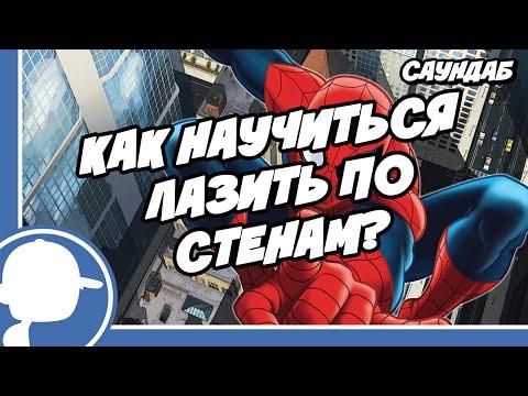 Как Человек-Паук Лазает по Стенам? / Лавка Тайн: Выпуск #2
