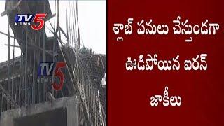 కుప్పకూలిన CMR బిల్డింగ్..! | CMR Shopping Construction Building Collapse In Visakha