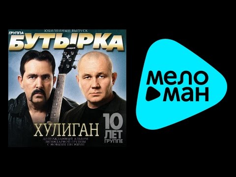 БУТЫРКА - ХУЛИГАН / BUTYRKA - KHULIGAN