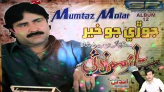 Mumtaz Molai New Album 12 2015