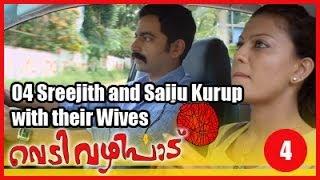 Vedivazhipad Movie Clip 4 | Sreejith & Saiju Kurup With Thier Wives
