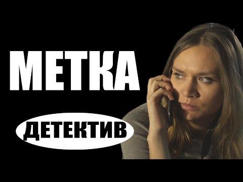 Мистический детектив Метка  (2017) детективы 2017, новинки фильмов, русские детективы