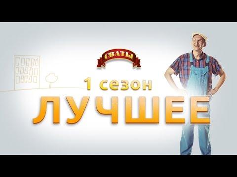 """Сериал """"Сваты"""" - 1 сезон лучшее"""