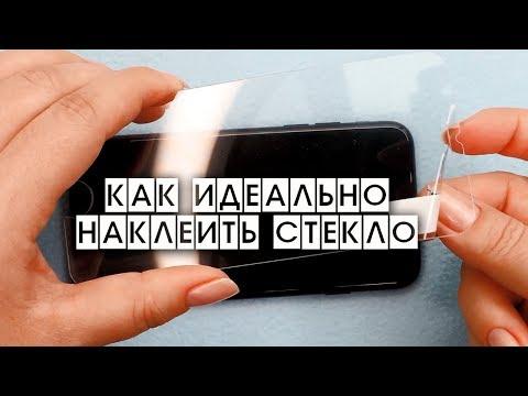 📲 КАК ИДЕАЛЬНО И БЫСТРО НАКЛЕИТЬ ЗАЩИТНОЕ СТЕКЛО на экран смартфона