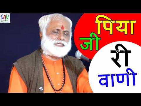 Piya Ji Ri Vani  | Parmanand Maharaj | 2015 Latest Rajasthani Bhajan video
