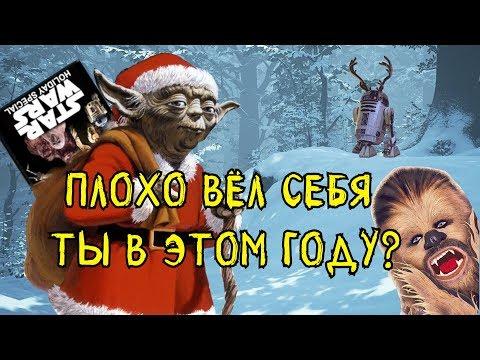 [Треш Обзор] ЗВЁЗДНЫЕ ВОЙНЫ - Новогодний Эпизод (1978). За что СТЫДНО Лукасу? (РЕЖ.ВЕРСИЯ)