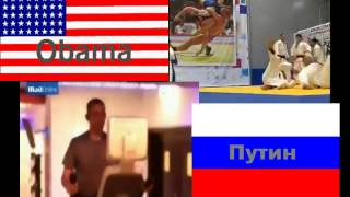 Путин и Обама в спорте Putin and Obama Athletes
