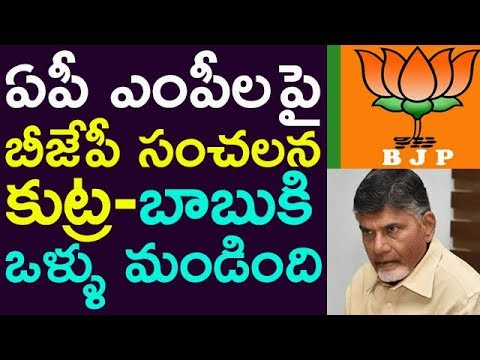 BJP Is Doing Secret Operation On AP MP's ! Babu Is On Fire !! |  Taja30
