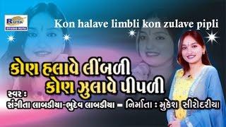 Kon Halave Limdi Kon Zulave Pipli By Sangeeta Labadiya | Gujarati Songs