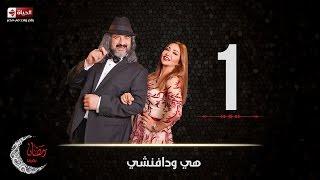 مسلسل هي ودافنشي | الحلقة الاولى (1) كاملة | بطولة ليلي علوي وخالد الصاوي