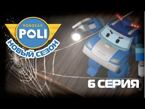 Робокар Поли - Приключения друзей - Наша секретная база (Мультфильм 6)