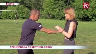 Тренировка по фитнес-боксу. 24.05.19