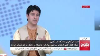 FARAKHABAR: University Attack, Kabul Security Discussed