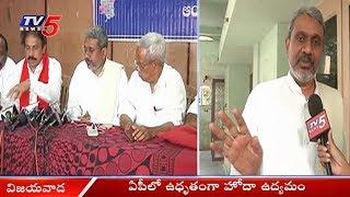 ప్రత్యేకహోదా సాధన సమితి నేతల కార్యాచరణ   Special Status Fight   Vijayawada