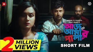 Aaj Amar Pala | আজ আমার পালা | Manoj | Nadia | Vicky Zahed | Bangla Short film