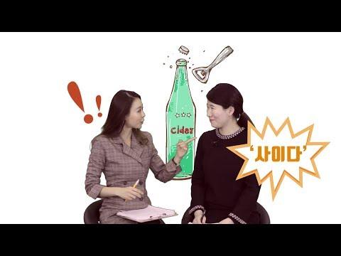 [유행어로 배우는 중국어] '와, 사이다다(속이 시원하다)' 중국어로?