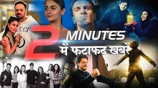 2 Minutes में जानिए Bollywood की फटाफट खबरें | Latest Updates | Upcoming News | Ajay | Alia