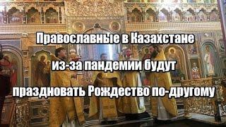 Православные в Казахстане из-за пандемии будут праздновать Рождество по-другому