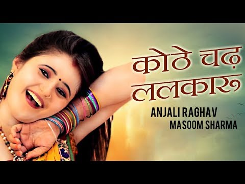 Kothe Chad Lalkaru - Anjali Raghav - Masoom Sharma & Seenam Katlic | New Haryanvi Songs 2017